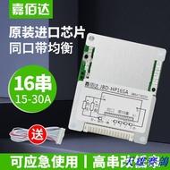 正品16串48V磷酸鐵鋰保護板60V聚合物電池保護板帶均衡同口30A大電流現貨