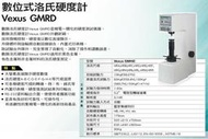 數位式洛氏硬度計 Vexus GMRD 價格請來電或留言洽詢