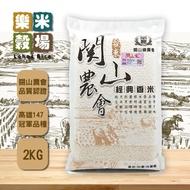 【樂米穀場】台東關山農會經典香米2kg