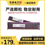 威剛萬紫千紅8G 4G 16G DDR4 DDR3 1600 2400 2666臺式機內存條