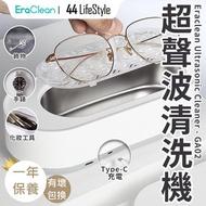 小米 - EraClean 超聲波清洗機 GA02 (充電版) - 洗眼鏡/珠寶/手錶/首飾/金屬/假牙