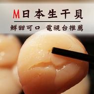 ☆日本生食大干貝M-☆北海道認證進口 生食等級 烤肉年菜 送禮首選【陸霸王】