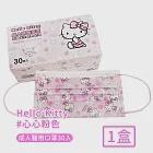 【HELLO KITTY】台灣製醫用口罩成人款30入 -心心粉色款