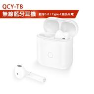 QCY-T8無線藍牙耳機 藍芽5.0 極速配對 Type-C接孔充電 雙耳半入耳式 高清雙耳通話超長續航