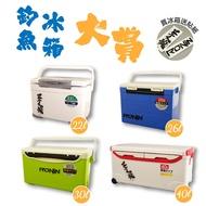 【獵漁人】熱銷大集合 超保冷冰箱 22L/26L/30L/40L 釣魚冰箱 保溫冰桶