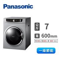 Panasonic 7公斤乾衣機 NH-70G-L送免費標準安裝定位+送日式五入碗