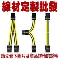 訂做 CPU 顯卡電源線(sata,大4pin,6pin,8pin PCI-E 顯示卡 主機板 互轉 電源轉接線 延長線