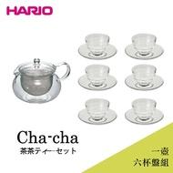 日本 HARIO茶茶急須丸型一壺六杯盤組-700ml (茶壺/花茶壺/沖泡壺) (CHJMN-HU-6)
