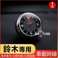 鈴木 SUZUKI 車載時鐘SOLIO SWIFT VITARA SX4 BALENO 石英表 時鐘表 儀錶台出風口擺件
