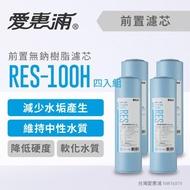 【愛惠浦】10英吋前置無鈉樹脂濾芯4支(RES-100H)