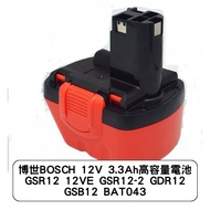 博世BOSCH 12V 3.3Ah高容量電池 GSR12 12VE GSR12-2 GDR12 GSB12 BAT043