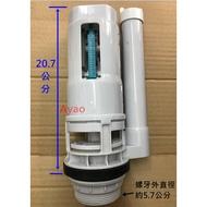 【Yao】馬桶水箱零件-(進口)噴射上壓二段式落水座 落水頭 沖水器 下壓式水箱零件 上壓式落水器 兩段式省水配件