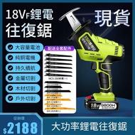 鋸子 充電電鋸 18VF大容量鋰電電鋸 鋰電充電式往 複鋸電動馬刀鋸 往復鋸 多功能家用小型戶外手持電鋸【免運】