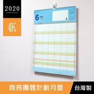【小滿文具室】2020年4K生活/商務團體計劃月曆/掛曆/行事曆 珠友 BC-05155