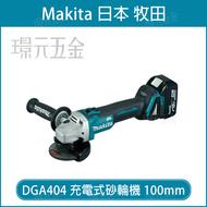 MAKITA 牧田 DGA404 充電式砂輪機 100mm  18V DGA404Z【璟元五金】