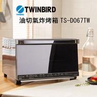 TWINBIRD 油切氣炸烤箱 TS-D067TW
