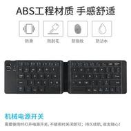 折疊鍵盤 微軟平板折疊藍芽鍵盤Surfacego/pro6/5/4外接ipad超薄便攜充電蘋果安卓手機通用華為M6『XY3361』