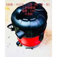 (二手中古外匯)5加侖,15公升 (乾、濕、吹)三用吸塵器 乾溼吸塵器 工業吸塵器 吸地機 吸水機 乾濕吸塵