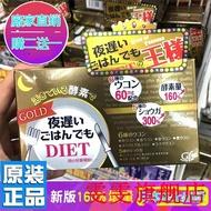 日本植物糖質分解酵素夜間酵素夜遲溶腩孝素新谷酵素黃金加強版