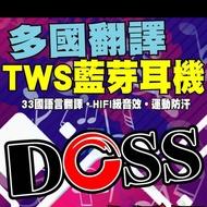 DOSS-338