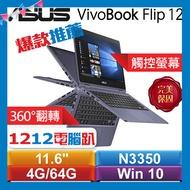 ASUS華碩 VivoBook Flip 12 TP202NA-0101KN3350 11.6吋翻轉觸控筆電 星空灰