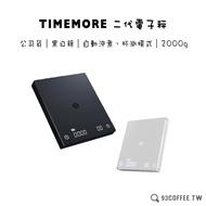 免運 新款二代TIMEMORE泰摩電子秤-黑鏡/白鏡 新增沖煮和杯測模式 鋰電池充電 台規公司貨保固一年『93 coffee』
