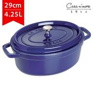 【Staub】Staub 橢圓形鑄鐵鍋 湯鍋 燉鍋 炒鍋 29cm 4.25L 深藍 法國製
