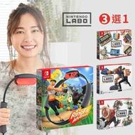★御玩家★現貨出貨 Switch 健身環大冒險+Labo 01/03(二選一)
