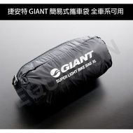 【INBIKE】捷安特 GIANT 簡易式攜車袋(只需拆前輪) 公路車700C、26吋皆可用