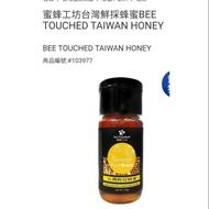 【代購】Costco 蜂蜜工坊 台灣鮮採蜂蜜 700g
