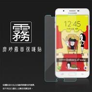 霧面螢幕保護貼 SAMSUNG Galaxy J7 Prime G610 保護貼 軟性 霧貼 霧面貼 磨砂 防指紋 保護膜