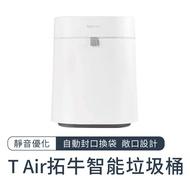 小米有品 拓牛智能垃圾桶 TAir T1 小米垃圾桶 智能 垃圾桶 感應垃圾桶