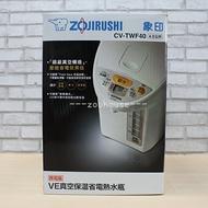 【象印】SUPER VE超級 省電微電腦電動熱水瓶4公升 CV-TWF40