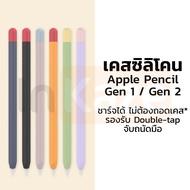 เคส ซิลิโคน Apple Pencil Gen 1 / Gen 2 เคสปากกา เคสซิลิโคสปากกา ปลอกปากกา ป้องกัน Apple Pencil Case