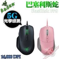 雷蛇 Razer 巴塞利斯蛇 Basilisk FPS 5G 光學電競滑鼠 PC PARTY