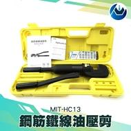 《頭家工具》MIT-HC13油壓鉗 壓線鉗 油壓端子夾 手動油壓鋼筋鉗