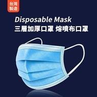 國際CE認證 熔噴布口罩 三層加厚 口罩 熔噴布 三層口罩 防水防飛沫防塵 #非醫療口罩