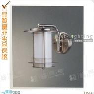 【戶外壁燈】E27 單燈。不鏽鋼焊接。防雨防潮耐腐蝕。高24.5cm※【燈峰照極my買燈】#E156-4
