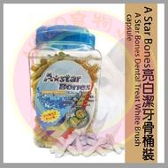 【A★Star】亮白 雙刷頭/螺旋五星 潔牙骨大桶裝 1500g
