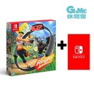 NS Switch《健身環大冒險 台灣公司貨》+遊戲片異度神劍【現貨】【GAME休閒館】