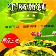 宜蘭三星蔥油餅(5片/10片) 早午餐 炸物 美食 食材 材料 批發 價格便宜 滿額免運