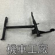 機車工廠 馬車125 馬車 馬佳士帝 中柱 主腳架 台灣製造