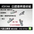 【大雄自轉車】 ASHIMA 公路車 複合材質煞車皮組 鋁框專用 一車份 高C/P值 SHIMANO夾器適用