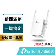 TP-Link 強波器 RE305 AC1200 WIFI訊號延伸器 雙頻 無線網路延伸器 路由器訊號增強