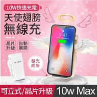 天使之翼 10W閃充 無線充電座 快充 NCC認證 三星 i11 蘋果 無線充電器 支援QI 手機支架