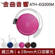 鐵三角 ATH-EQ300M 粉色 輕量薄型 耳掛式 耳機|金曲音響
