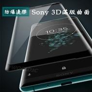 滿版3D 曲面 SONY Xperia 1 XZ2 XZ3 XA1 XA2 Plus Ultra 非全膠 9H 鋼化玻璃 保護貼 鋼化貼 鋼化膜