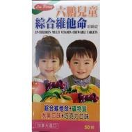 六鵬兒童綜合維他命咀嚼錠50顆
