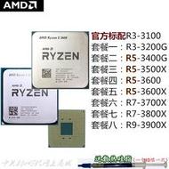 AMD銳龍 R9 3900X R7 3700X 3800X R5 3600 R3 3100 CPU AM4