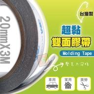 ORG《SD1300d》台灣製~超黏!3M 雙面膠帶 雙面膠 汽車 車用 勞作 黏貼工具 壓克力膠 可剪裁 文具用品